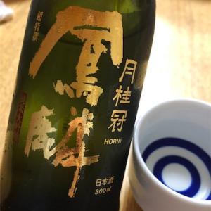 月桂冠 鳳麟 純米酒大吟醸 と ピアノ