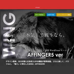 WordPressの有料テーマはAFFINGER5(アフィンガー)がイチオシの理由3つ