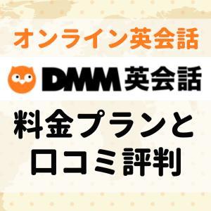 オンライン英会話「DMM英会話」の料金プランと口コミ評判