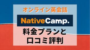 オンライン英会話「ネイティブキャンプ」の料金プランと口コミ評判