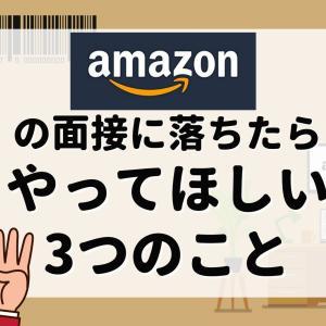 Amazonの面接に落ちたらやってほしい3つのこと