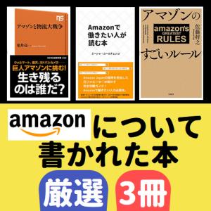 Amazonについて書かれた本厳選5冊!面接対策&企業研究に◎
