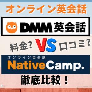 DMM英会話とネイティブキャンプの料金・口コミ評判を比較!