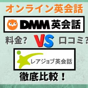 DMM英会話とレアジョブ英会話の料金・口コミ評判を徹底比較!