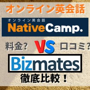 ネイティブキャンプとビズメイツの料金・口コミ評判を比較!