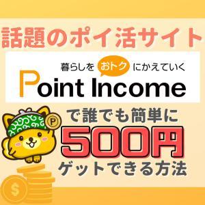 誰でもポイントインカムで500円ゲットできる3ステップ