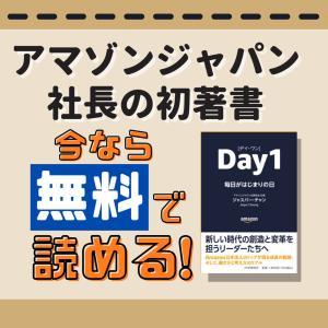 アマゾンジャパン社長ジャスパーの初著書「Day1」が無料で読める!