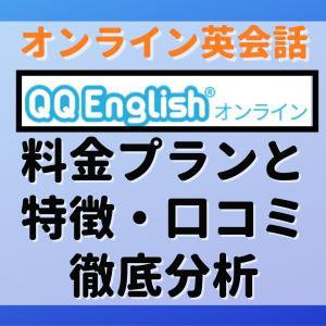 オンライン英会話「QQ English」の料金プランと口コミ評判
