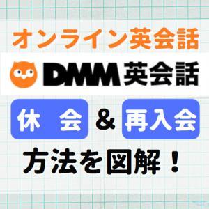 DMM英会話の休会(退会)と再開は簡単!期間と方法を分かりやすく紹介