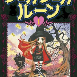 【読書】Kindleで最初にまとめ買いした漫画 シュガシュガルーン