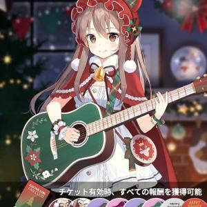 【ギター少女】クリスマスシーズン衣装