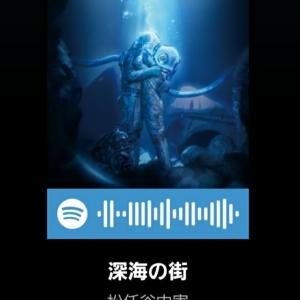 "【Spotify】深海の街 松任谷由実""ユーミン""新アルバム"