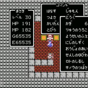【ゲーム】ドラクエの最強のふっかつのじゅもん