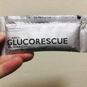 低血糖時の味方「グルコレスキュー」の紹介