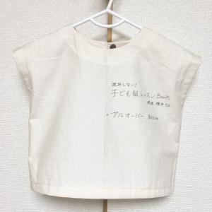 「挫折しない!子ども服レッスンBOOK」より、プルオーバーを試作しました。