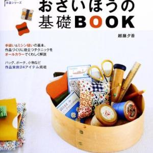 【洋裁本レビュー】いちばんわかりやすいお裁縫の基礎BOOK