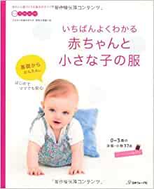 【洋裁本レビュー】いちばんよくわかる赤ちゃんと小さな子の服