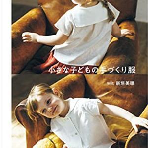 【洋裁本レビュー】小さな子どもの手づくり服