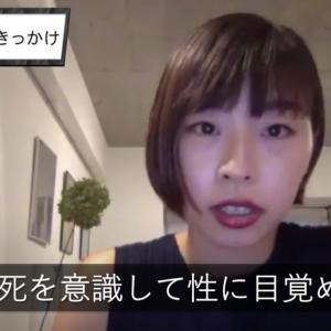 フェムテックCBD起業家のsakiさんにインタビュー② 〜死を意識して性に目覚めた〜