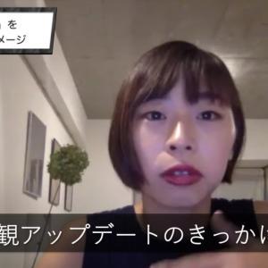 フェムテックCBD起業家のsakiさんにインタビュー③ 完結編 〜価値観アップデートのきっかけを作る〜