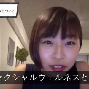 フェムテックCBD起業家のsakiさんにインタビュー① 〜セクシャルウェルネスとは〜