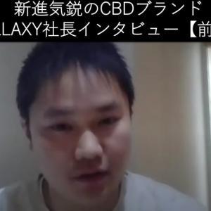 新進気鋭の日本発CBDブランドCHILLAXY(チラクシー)社長にインタビュー① 〜ブランドや商品について〜