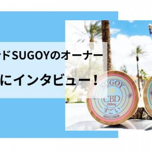 カリフォルニア発・日本人オーナーのCBDブランド! SUGOYの愛子さんにインタビュー!