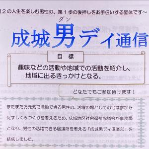 「成城男ディ倶楽部」へようこそ!