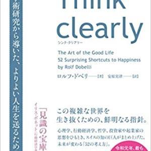 最新の学術研究から導いた、悩みをなくすための断捨離思考法(『Think clearly』 ロルフ・ドベリ著)