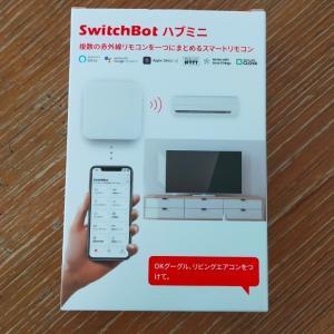 「Switch Bot ハブミニ」と「Amazon echo(アレクサ)」でIoTを目指す