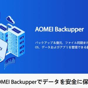 AOMEI「Backupper STD(フリーソフト)」で初めてのPCバックアップに挑戦