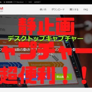動画キャプチャーソフト【Bandicam】の静止画キャプチャー機能はブログの味方!!