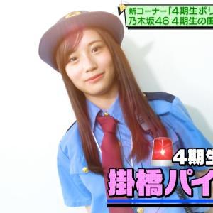 ノギザカスキッツ第18回 掛橋沙耶香画像まとめ【画像14枚】