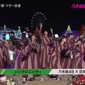 CDTVライブ!ライブ! 乃木坂46カラオケTOP10 3位「シンクロニシティ」画像まとめ【画像20枚】