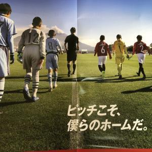第44回全日本U12サッカー選手権のポスター。サッカー少年たちの背中からあなたが感じることは?