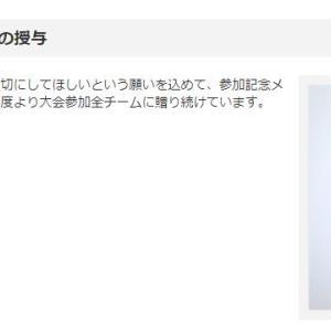 第44回全日本U12サッカー選手権のメダルを今更ながら見てみる
