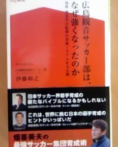 オフザピッチの大切さを語る一冊です「広島観音サッカー部はなぜ強くなったのか」