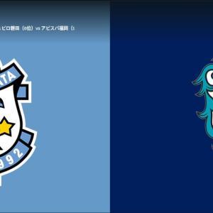 ジュビロ磐田対アビスパ福岡戦が観たいのだがあいにく静岡放送が見られないので