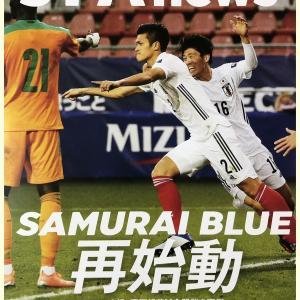 JFAニュース11月号が届いた!表紙は植田直通。2020年の代表初ゴールを決めた男