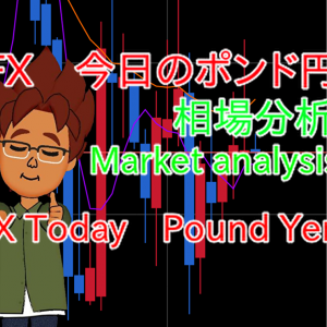 FX 1月18日 今日のポンド円 相場分析 FX January 18th Today's Pound Yen Market Analysis