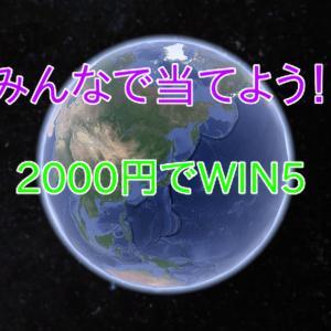 みんなで当てよう『2000円でWIN5』2021.6.20