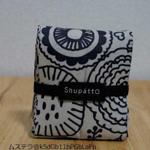 【購入品】マーナ Shupatto コンパクトバッグ Drop S460