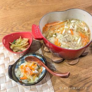 珍しい?細切りで野菜がむしゃむしゃ食べれるお鍋。