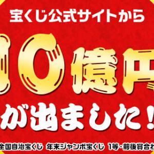 【夢】年末ジャンボ宝くじ発売 1等・前後賞で10億円  銀座で行列