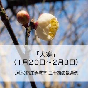 [季節】本日は大寒です。1年で一番寒い時期