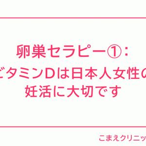 卵巣セラピー①: ビタミンDは日本人女性の妊活に大切です