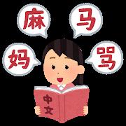 感想『はじめよう中国語音読初級編 李軼倫/著』