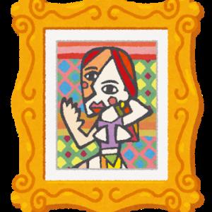 感想『脳から見るミュージアム アートは人を耕す 中野信子,熊澤弘/著』