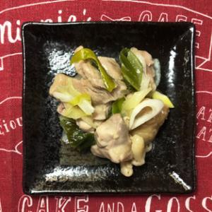 【第10週目 木曜日】免疫レシピ 鶏肉と長ネギの塩だれ炒め