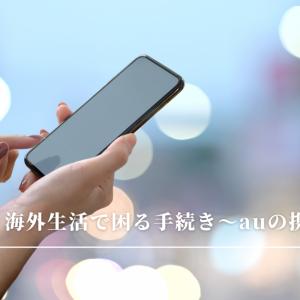 コロナ禍の海外生活で困る手続き・・・日本の携帯解約(au)に関して